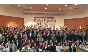 선문대학교 한국어 교육원 30주년 기념식 행사…